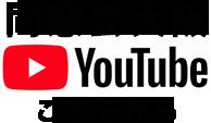 同窓会大阪のYoutubeチャンネル